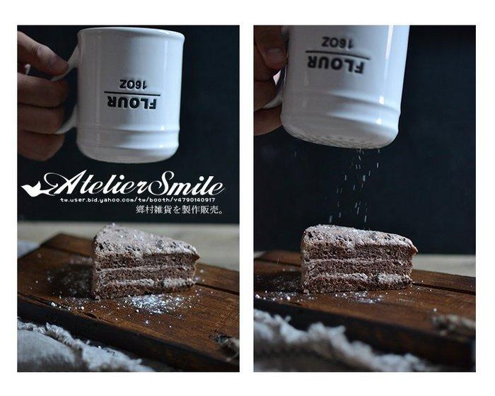 [ Atelier Smile ] 鄉村雜貨 北歐風 復古 簡約陶瓷製 麵粉篩 糖粉篩 # 多款選  (現+預)