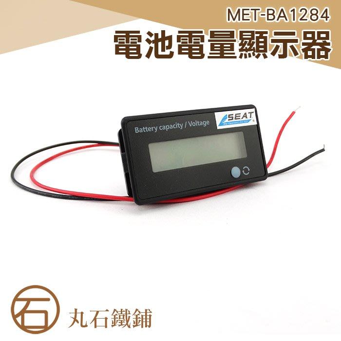 丸石 MET-BA1284 電池容量電壓表 液晶屏 表面防水 電瓶監視器