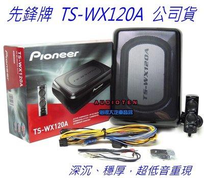 Pioneer 先鋒 TS-WX120A 薄型重低音喇叭 先鋒原廠公司貨 13*20公分 密閉主動式重低音喇叭