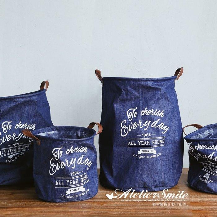 [ Atelier Smile ] 鄉村雜貨 好好用的丹寧 防水洗衣籃 玩具籃 收納桶 可折疊 # 小  (現+預)
