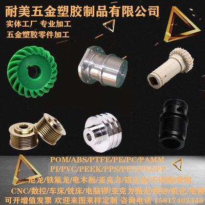 絕緣電木板模具治具零件數控精密CNC制作POM鐵氟龍PTFE尼龍ABS棒福运来
