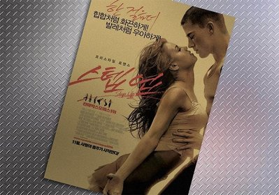 ~貼貼屋~舞力全開 Step Up特別版 懷舊復古 牛皮紙海報 壁貼 店面裝飾 電影海報 395