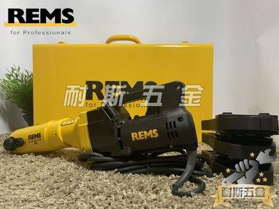 【耐斯五金】德國REMS 直式 不銹鋼管壓接機 白鐵管壓接機 電動機械式壓接機 電動油壓 『半自動款式』優惠中 110V