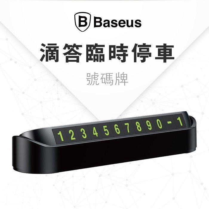 倍思 Baseus 臨時停車牌電話牌 汽車隱藏式 路邊臨時停車號碼卡 汽車用品 隱藏電話 免運費