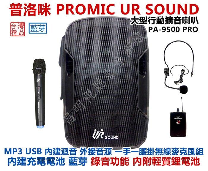 【昌明視聽】普洛咪 UR SOUND PA-9500 PRO 藍芽 內附鋰電池 大型行動攜帶式擴音喇叭 1手持1腰1耳掛