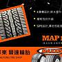 【屏東輪胎】MAXXIS MAP1 瑪吉斯 MAP1 215/65/15完工價2600元