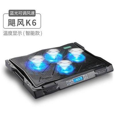 筆記型電腦散熱器 筆電散熱器  颶風K6 顯示屏溫控調節