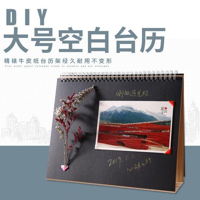 空白檯曆優質DIY手繪黑牛皮卡內頁繪畫手寫創意日曆個性檯曆年曆