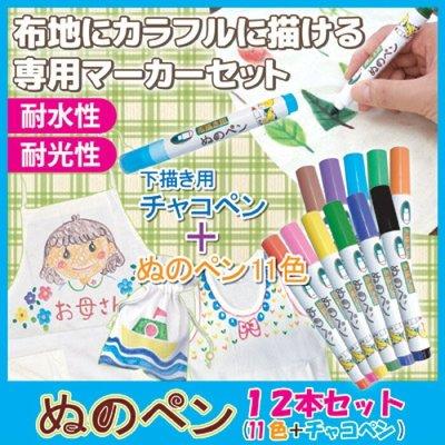 【月牙日系】日本製 KOBARU 布料彩繪筆 布製品 彩色筆 一組12色