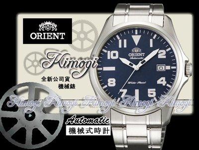 ORIENT 東方錶【 日本專業機械錶 】藍色軍事風格~週年慶優惠下殺~軍用錶~非 SEIKO omega歐米茄