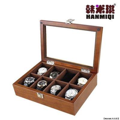 ❀童話小鎮❀木質手表盒手鐲手鏈收藏盒文玩收納盒8格木質包絨帶表包BM609