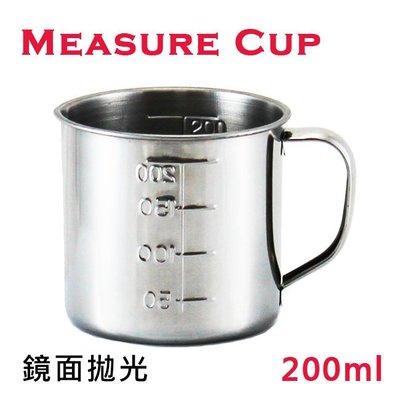 專業不鏽鋼刻度量杯200ml內外側容量標示 計量器具 鋼杯/調味杯/水杯/醬料杯/烹調量杯/西點量杯/烘培量杯