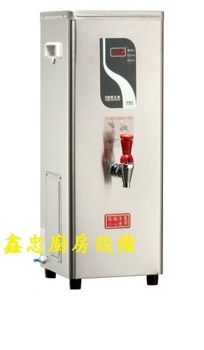 鑫忠廚房設備-餐飲設備:營業用桌上型10公升熱水機-賣場有工作檯-西餐爐-烤箱-快速爐