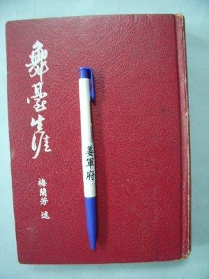 【姜軍府】《舞臺生涯》民國68年 梅蘭芳述 里仁書局發行 戲曲京劇藝術