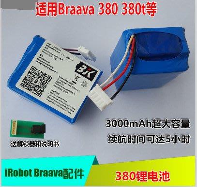 適用iRobot Braava 380t 381Mint 5200c 配件 大容量鋰電池 3000mAh
