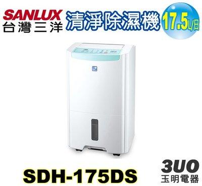 台灣三洋(17.5L/日)清淨除濕機 SDH-175DS