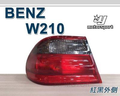 》傑暘國際車身部品《 全新 賓士 BENZ  W210 96-99 紅黑 外側 尾燈 後燈 一顆850元