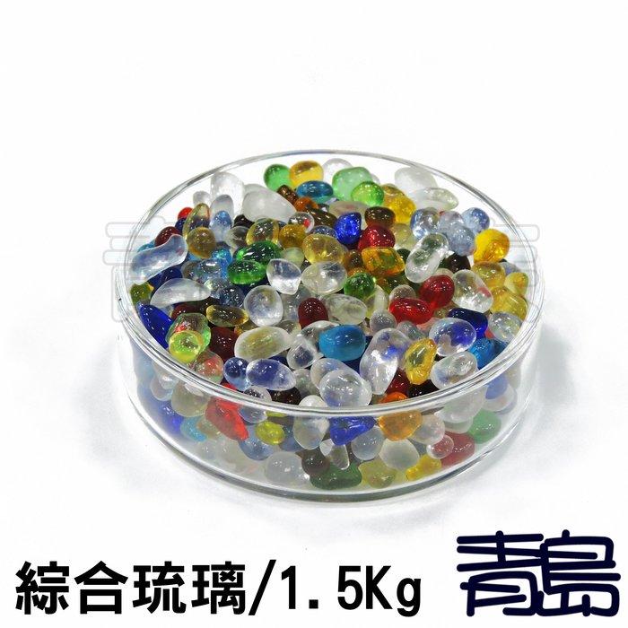 PN。。。青島水族。。。G00018魚缸造景底砂 琉璃系列 彩色水晶琉璃砂 水草缸裝飾 招財流水盆==綜合琉璃1.5kg