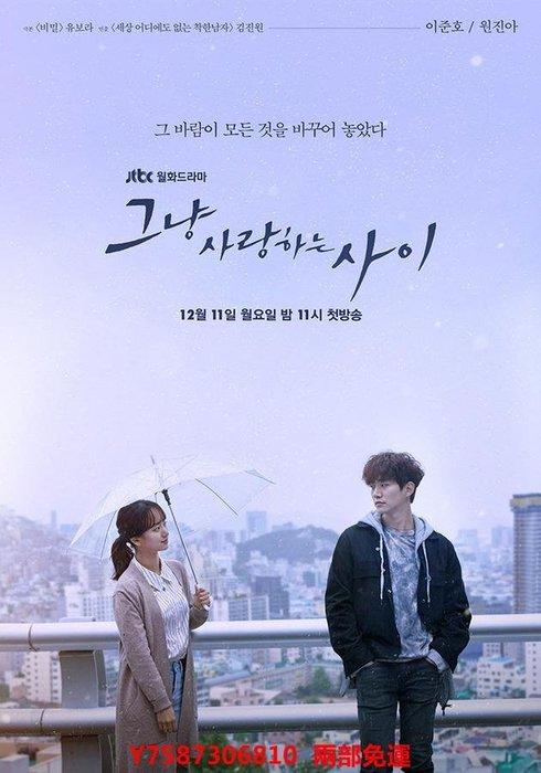 高清DVD 韓劇 只是相愛的關系   李俊昊 元珍雅 韓語中字盒裝 兩部免運