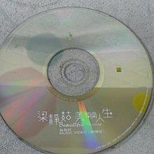 白色小館C02~CD~梁靜茹 美麗人生