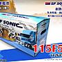 全動力- SF SONIC 汽車電瓶 115F51 (12V120A...