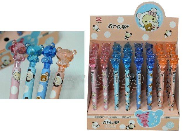 寶貝玩具屋二館☆【文具】也是好寶寶獎勵品---超可愛水晶熊熊自動鉛筆4入組