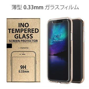 代購 日本motomo iPhone X INO glass film 0.33mm 鋼化玻璃螢幕保護貼