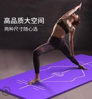 瑜伽墊加寬舞蹈健身墊加厚防滑男女士運動瑜珈墊三件套