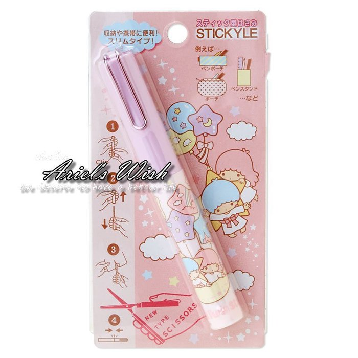 Ariel's Wish-日本Sanrio三麗鷗限定kiki lala雙子星星月亮-隨身攜帶式收納筆型剪刀手做小剪刀