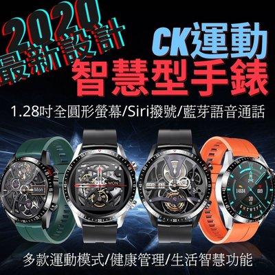 ck運動智慧手錶 保固180天 手錶 運動 防水 心律 體溫監控 繁體中文 Line FB顯示 來電提醒 自己人小地方