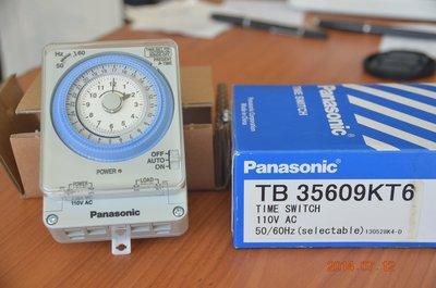 國際牌定時器 Panasonic Time Switch TB35609NT6 (舊型號TB35609KT6) 110V