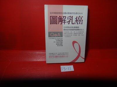 【愛悅二手書坊 13-11】圖解乳癌       中村清吾/著    世茂