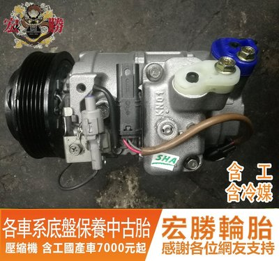 【宏勝輪胎】壓縮機 國產車7000起/進口車9000起 福特FORD TIERRA 含工含冷媒