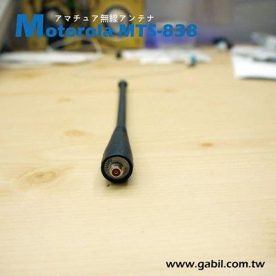 MTS-838 VHF天線 MTX2000 XTS3000 XTS5000 等適用 #中區無線電 對講機