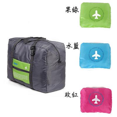 【熊愛露】韓版飛機包.大容量 可折疊 旅行收納包 防水旅行袋 單肩飛機包 行李袋行李包 旅行收納