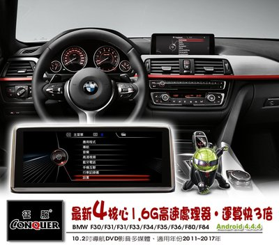 BMW F30/F31/F32/F33/F34/F35/F36/F80/F84 10.2吋安卓系統導航影音
