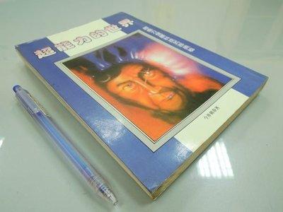 6980銤:A1-5cd☆民國74年出版『超能力的世界』今井朝春 著《大正書局》