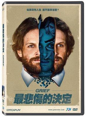 [DVD] - 最悲傷的決定 Grief ( 台灣正版 ) - 預計5/3發行