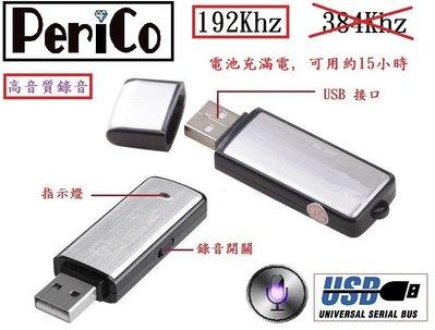 16G 錄音隨身碟 高音質 降噪 監聽 密錄 蒐證 監控 補習必備 上課 學習 微型 迷你 USB