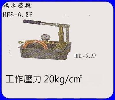 ☆SIVO電子商城☆HHS-6.3P 試水壓機 試水壓力機 水壓力水壓力試驗機 其他規格 歡迎詢價~