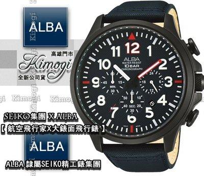 雅柏錶 ALBA【 SEIKO 集團*周年慶優惠活動】航空飛行腕錶 VD53-X124B