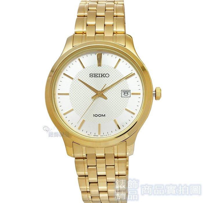 SEIKO精工表 SUR296P1  經典時尚 IP金日期 鋼帶男錶 全新正品【錶飾精品】