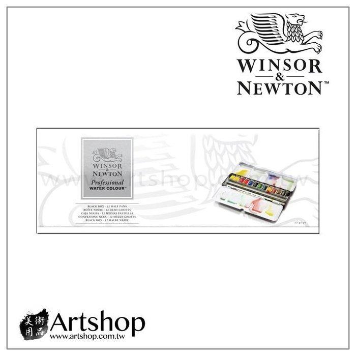 【Artshop美術用品】英國 溫莎牛頓 Professional 專家級塊狀水彩 (12色) 黑鐵盒 0193548