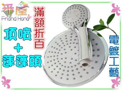 現貨 多功能【手握蓮蓬頭+頂噴花灑】 噴水可調節 淋浴按摩氣泡SPA 洗澡寵物衛浴配件省水省瓦斯CH-6041參考