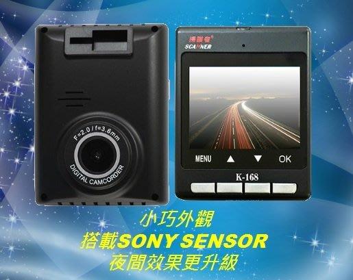 [上益車品] 掃瞄者 K-168 行車記錄器  sony感光元件 小巧高畫質 贈32G記憶卡 含基本藏線安裝 / 免運