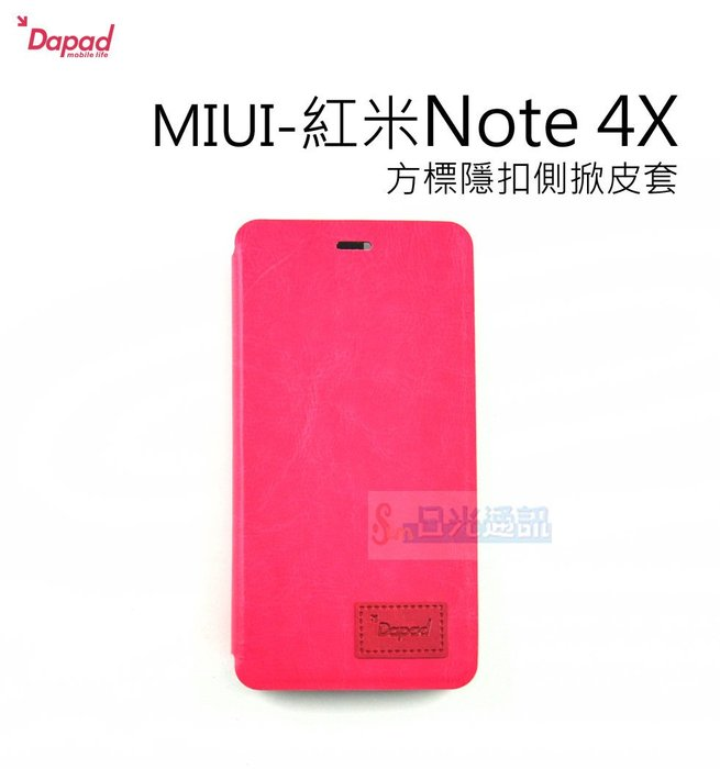 s日光通訊@DAPAD原廠 【活動】MIUI 紅米Note 4X 方標隱扣側掀皮套 保護套 可站立式