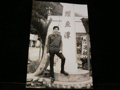 乖乖@賣場~照片.相片.老照片.黑白照片.生活照片.花蓮風光.知名景點.鯉魚潭FC29