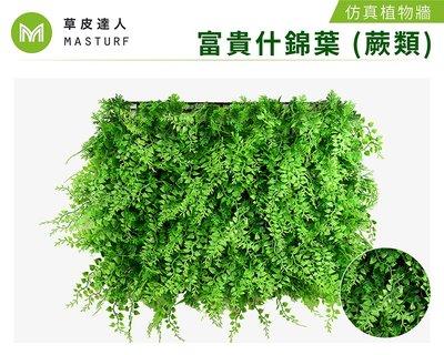 【草皮達人】富貴什錦葉 (蕨類)  抗UV款 仿真植物牆 (350元/片,整箱10片特價3300含運)園藝 景觀 裝潢