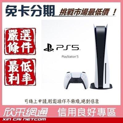 【我最便宜】加四片遊戲(任選)欣采網通 PS5 PlayStation®5 主機 光碟版【學生分期/無卡分期/免卡分期】