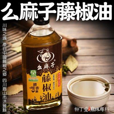 柳丁愛☆幺麻子 藤椒油250ML【A368】青花椒 川菜麻 花椒油